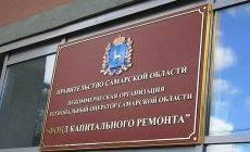 Руководитель областного «ФКР» оштрафован за плохое исполнение обязанностей