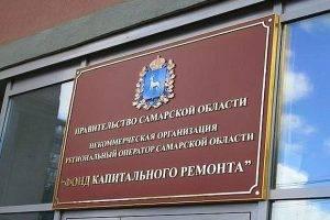 Тольяттинский глава назвал деятельность Фонда капремонта импотенцией