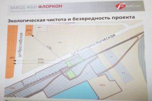 Недоверчивых тольяттинцев попросили не пугаться нового завода ЖБИ