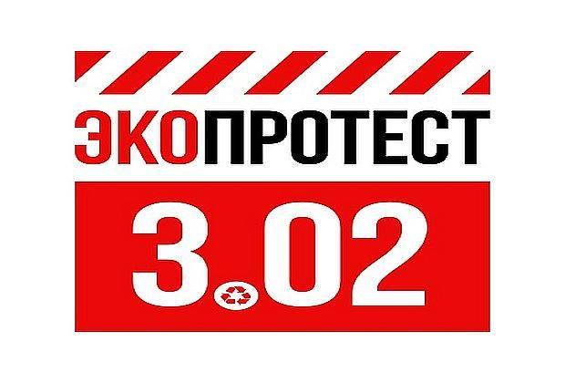 Экоактивисты готовят протестную акцию в Тольятти