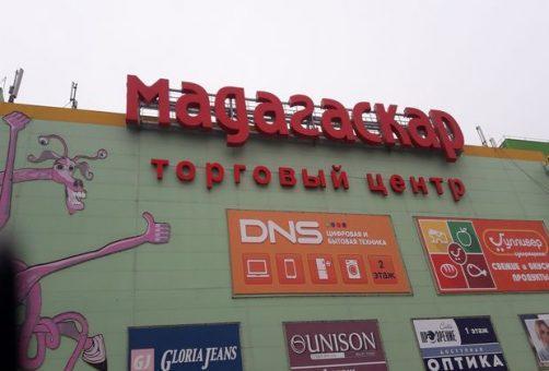 Прокуратура пытается закрыть ТЦ «Мадагаскар» через суд