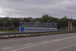 Дума Новокуйбышевска рассмотрит проект развития транспортной сети города