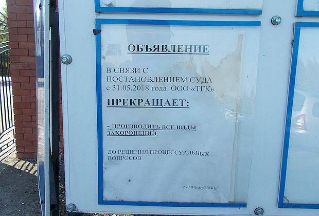 Тольяттинское городское кладбище откроют для захоронений