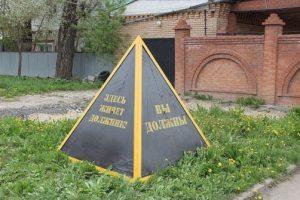 В Зубчаниновке установили памятник должнику