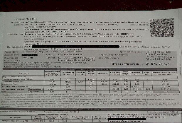 Коммунальщики насчитали 20 тысяч рублей платы ЖКХ за 56-метровую квартиру в Тольятти