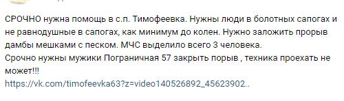 Тимофеевку топит