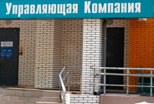 В Самарской области 5 управляющих компаний лишили лицензий