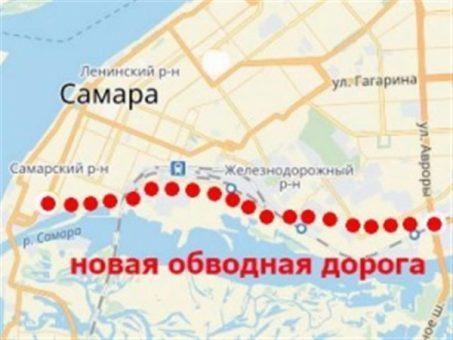 В Самаре готовятся к строительству Южной обводной дороги